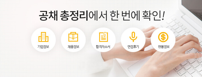 NHN Technology Services(주) 공채정보