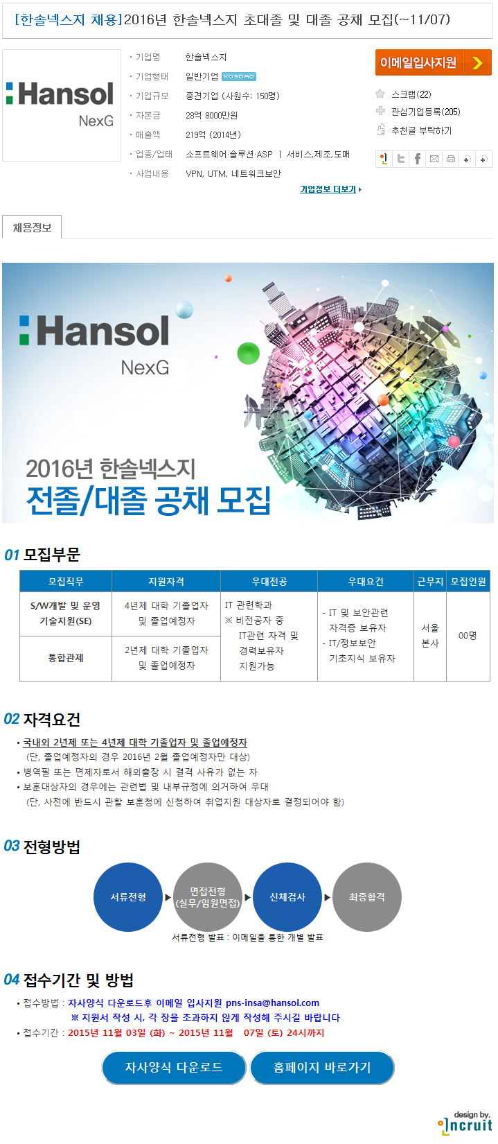 http://customerfile.incruit.com/jobpost/hansol.png